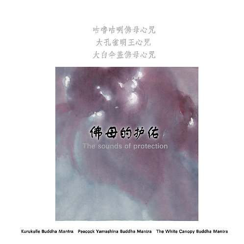 The Sounds of Protection  佛母的护佑