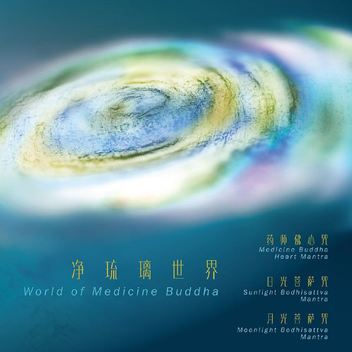 World of Medicine Buddha  净琉璃世界