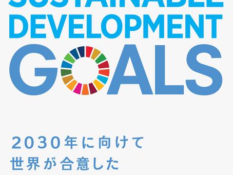 SDGsは気づきから
