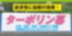 岡_ターポリン幕_01.png