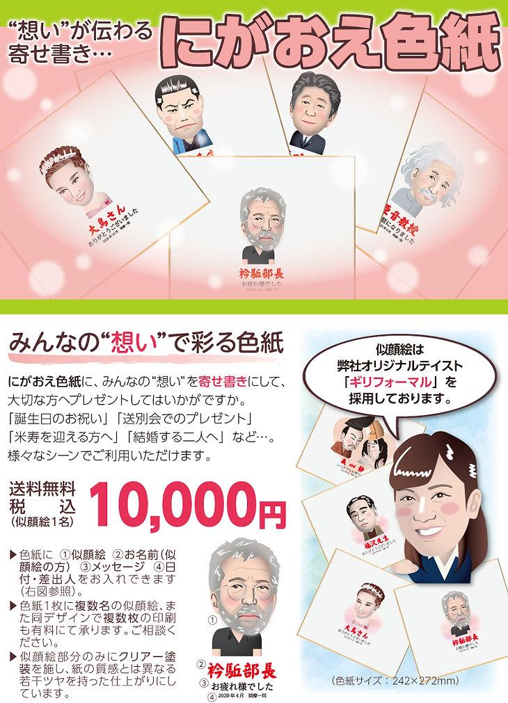 【CS6】にがおえ色紙(web).jpg