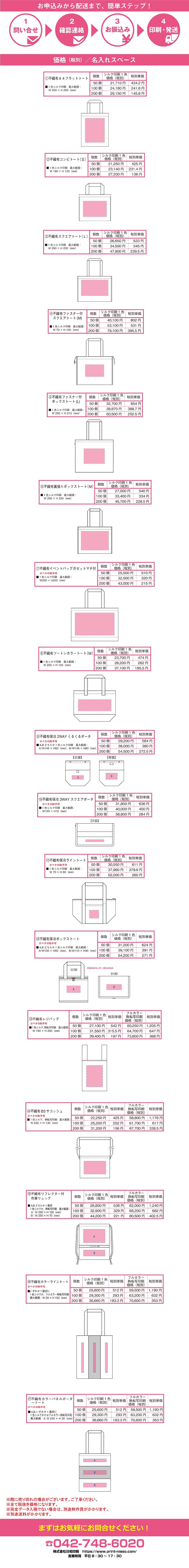 【修正】追加 不織布シリーズ-価格表部分.png