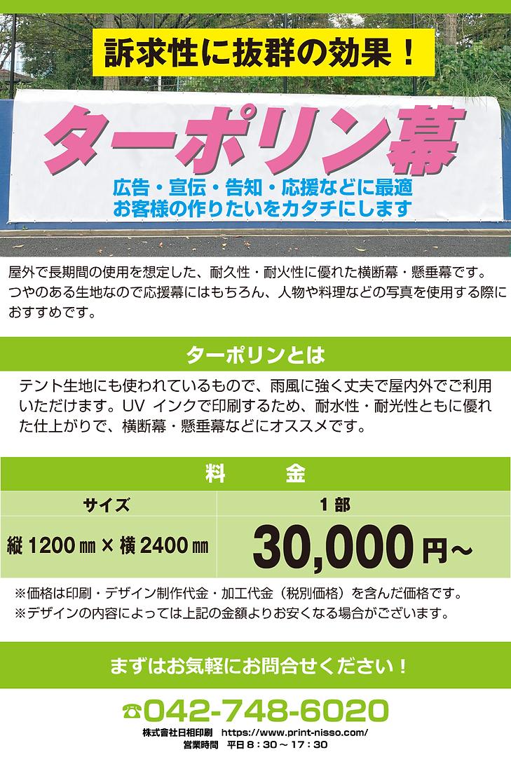 lp-岡_ターポリン幕.png