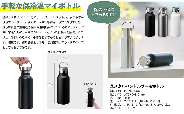 【CS6】10%対応 2019年エコ商品01_04.png