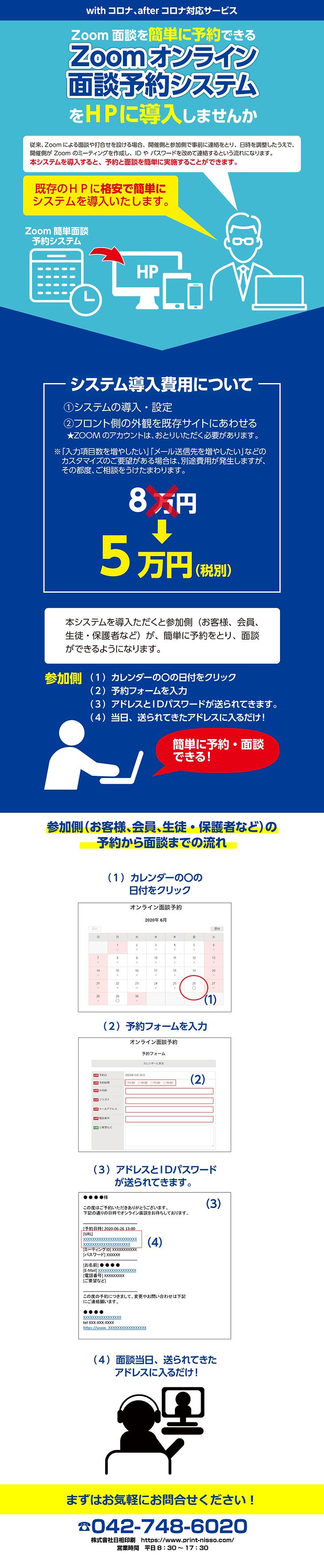 【CS6】-Zoom(2020.7.9).png