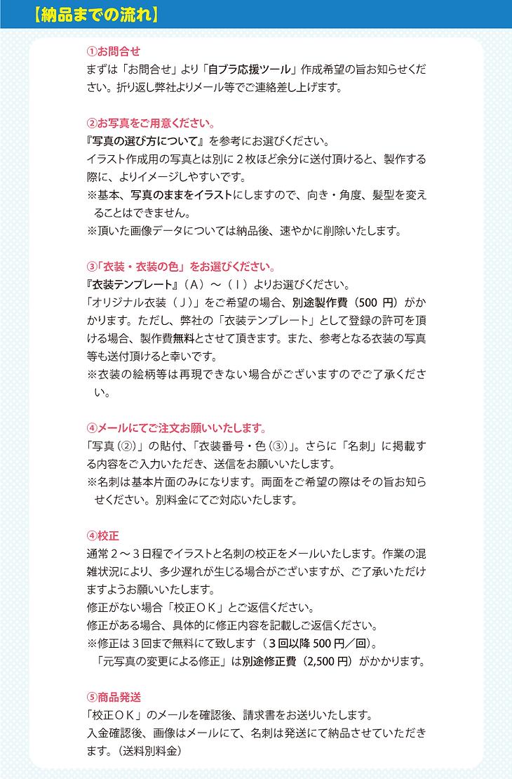 【カンプ】自ブラ-web用_03.png