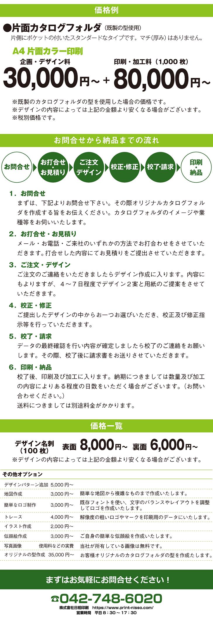 オリジナルforuda_02.png