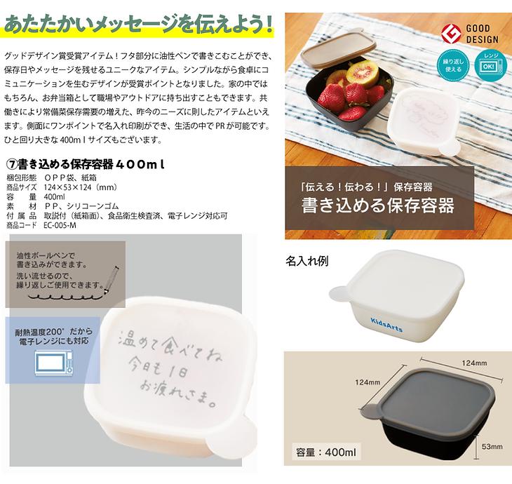 【CS6】10%対応 2019年エコ商品01_10.png