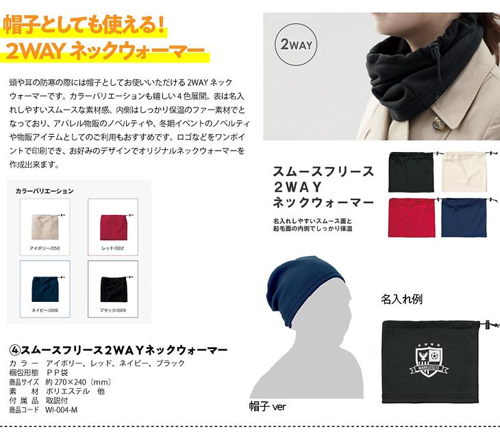 【CS6】10%対応 冬グッズ_05.png