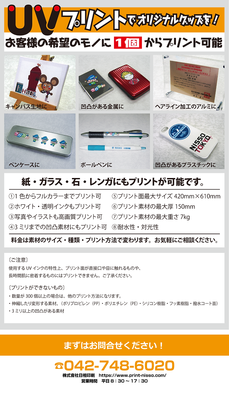 【20200601差し替え】UVプリンター.png