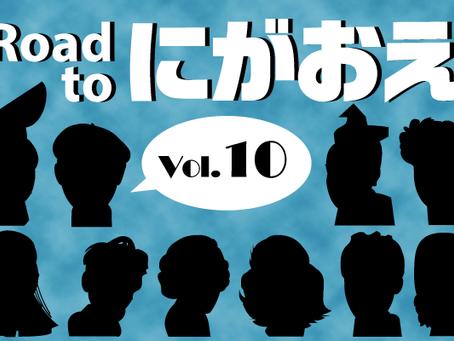 『Road to にがおえ』 Vol.10