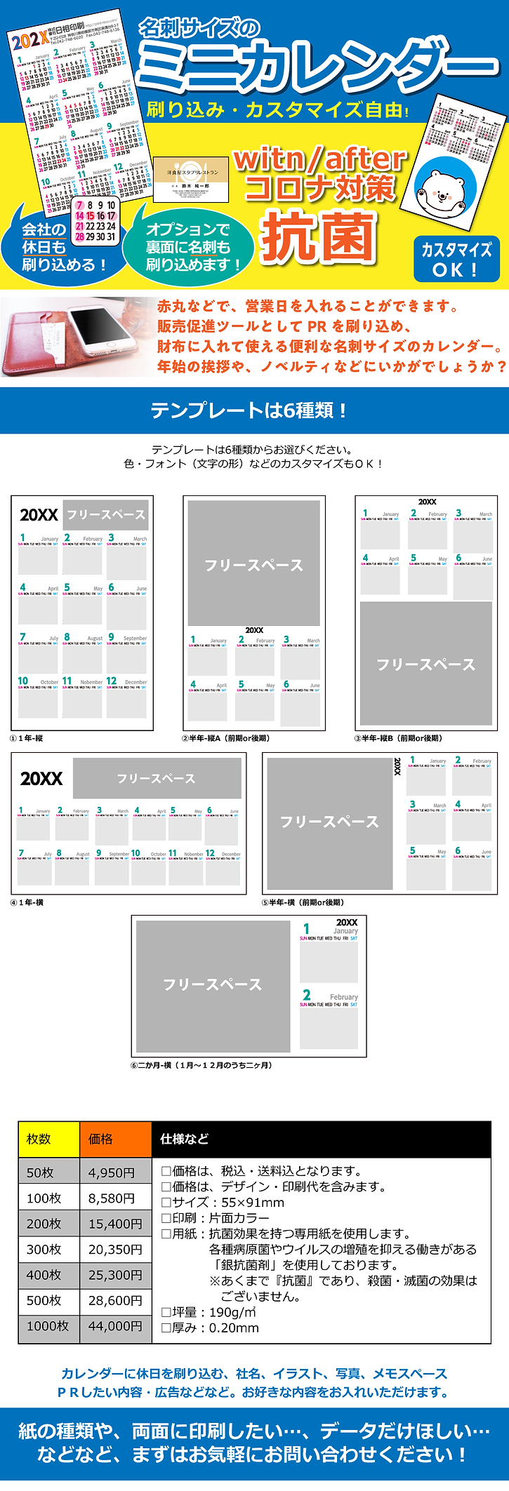 名刺サイズカレンダー2021.png