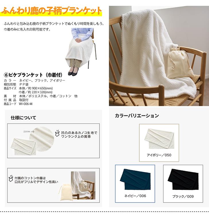 【CS6】10%対応 冬グッズ_07.png