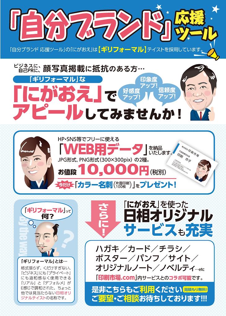 【カンプ】自ブラ-web用_01.png