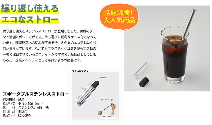 【CS6】10%対応 2019年エコ商品01_03.png