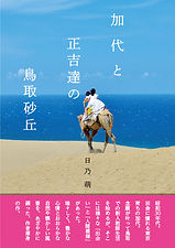加代と正吉達の鳥取砂丘カバーサムネ用元.jpg