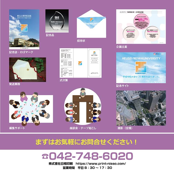 03-周年事業(下画像部分).png