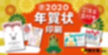 バナー-2020年賀状.png