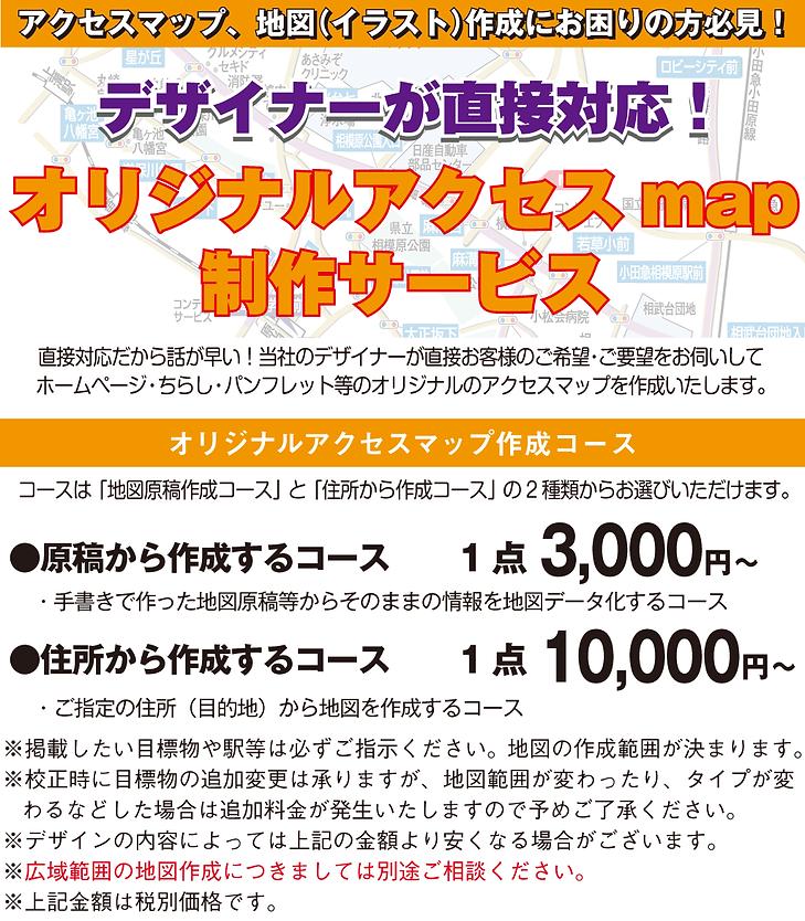 岡_オリジナルデザインMAP_02.png