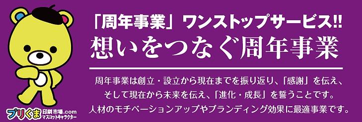 01-周年事業(ヘッダー).png