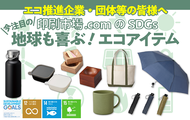 【CS6】10%対応 2019年エコ商品01_01.png
