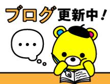 ブログ更新中バナー.png