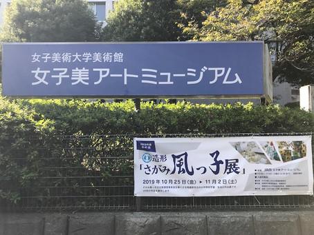 【ハッ!見聞録】No.3