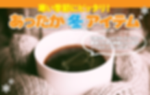 【CS6】10%対応 冬グッズ_01.png