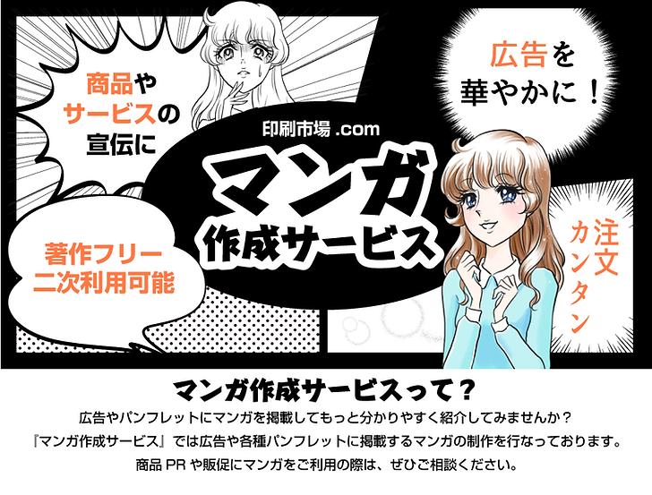 改定-漫画制作_部品02_01.png