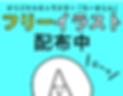 横アイコン_18.png