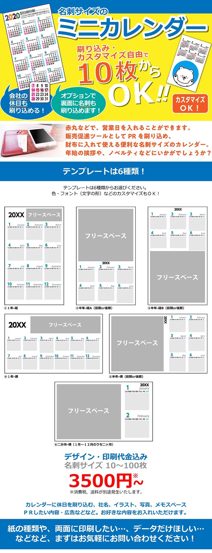 名刺サイズカレンダー2020LP.png