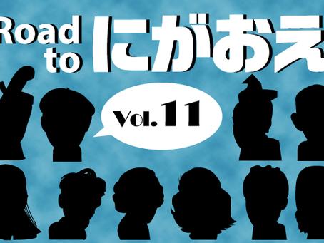 『Road to にがおえ』 Vol.11