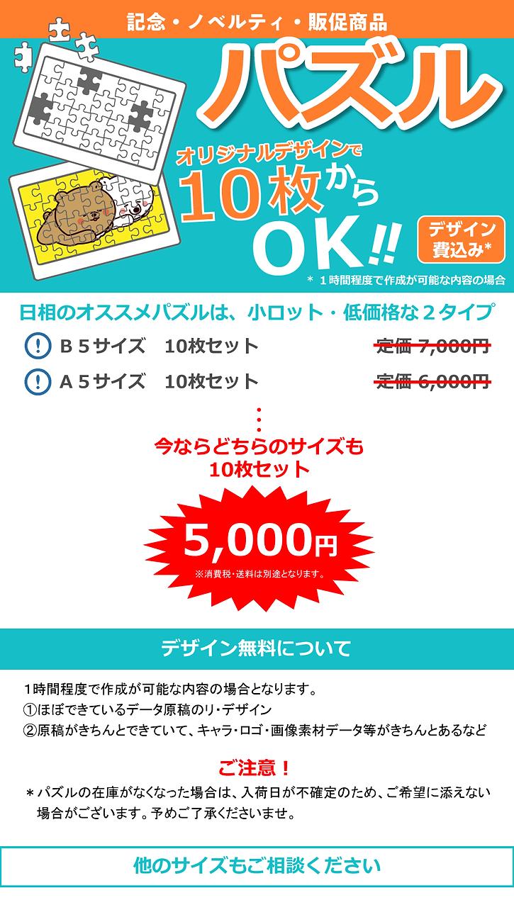 【修正】000-オリジナル「パズル」.png