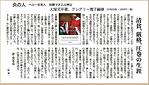 産経新聞(cut).png