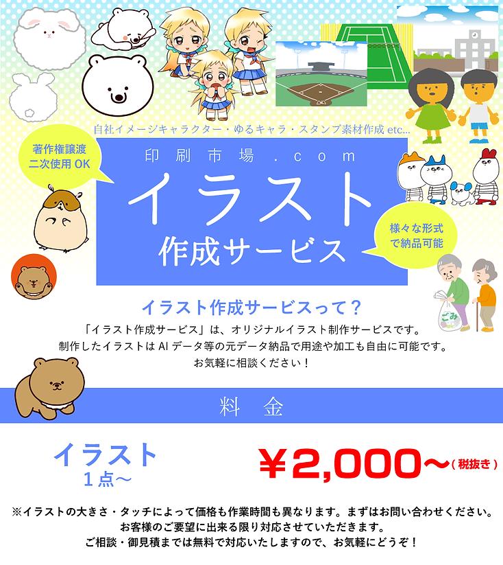 改定-イラスト製作_01_01.png