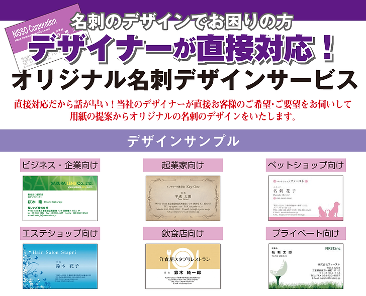 改定20180913-オリジナル名刺デザインサービス_01.png