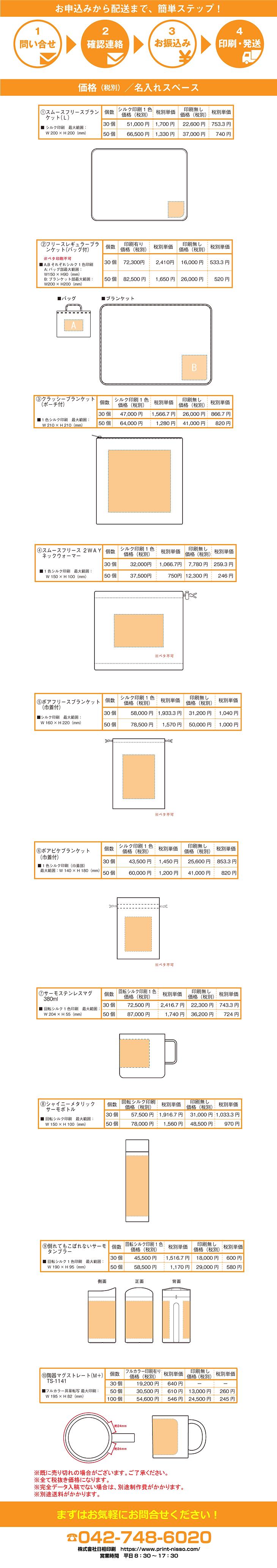 修正済み 栄修正-【CS6】冬グッズ(アートボード延長)-価格表部分.png