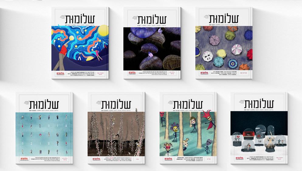 Shlumot Magazine.jpg