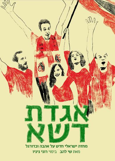We are the Champions (the Cameri Theatre)
