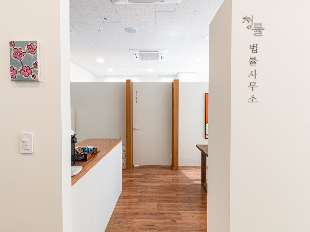 A LAW OFFICE CHEONGRYUL