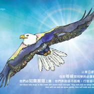 水彩-如鷹展翅