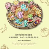 水彩-五餅二魚