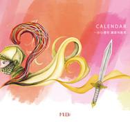 2021沐恩月曆