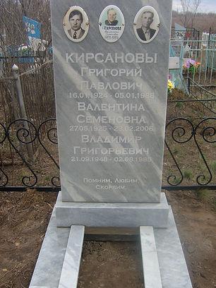 Памятники гранитные фото энгельс вазы из гранита в петрозаводске
