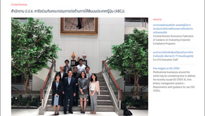 NACC(タイ 国家汚職防止委員会)のHPにABCJが紹介されました。