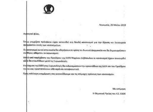 Επιστολές Προέδρου ΕΔΕΚ κ. Μαρίνου Σιζόπουλου σε φαρμακοποιούς