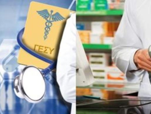 ΓεΣΥ – Έναρξη συζήτησης κανονισμών για Φαρμακοποιούς στην Επ. Υγείας