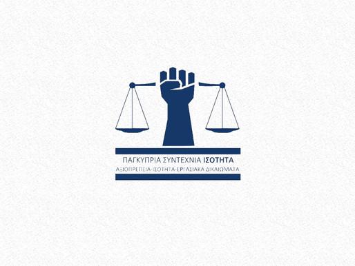 Στήριξη στη Στάση Εργασίας της Συντεχνίας 'ΙΣΟΤΗΤΑ'