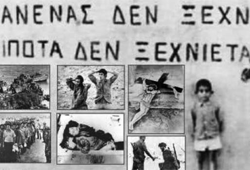 Μαύρη επέτειος δεύτερης τουρκικής εισβολής