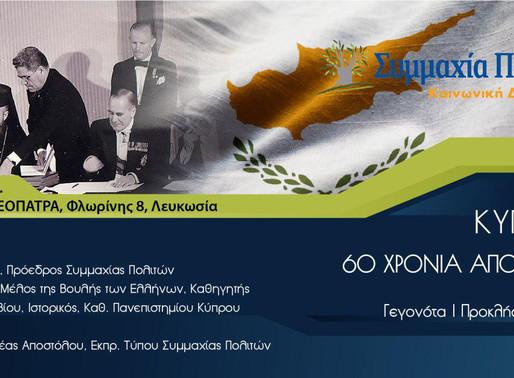 Κυπριακό 60 χρόνια από την Ζυρίχη